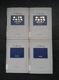 欧·亨利小说全集 全四卷  一版一印 精装本