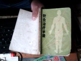 针灸治疗手册          K2