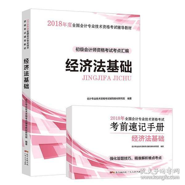 初级会计职称2018教材  经济法基础:初级会计师资格考试考点汇编(赠送考前速记手册)