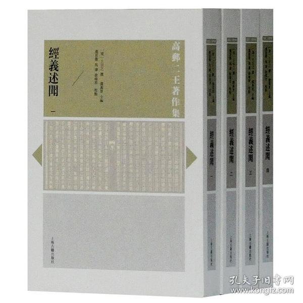 新书--高邮二王著作集:经义述闻(全四册)