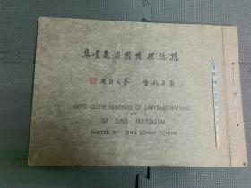 孙总理陵园菊花画集 翁占秋绘 蔡元培题