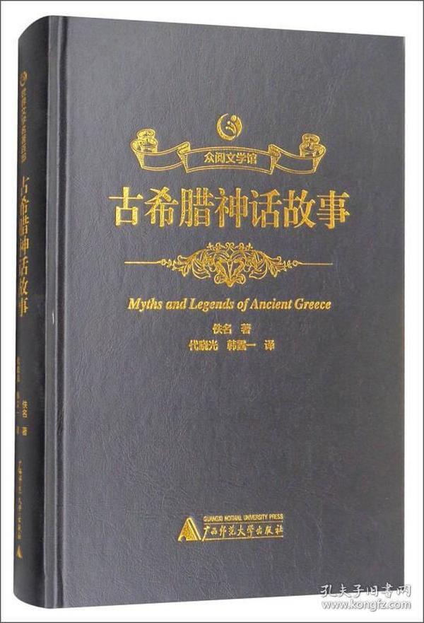 众阅文学馆:古希腊神话故事