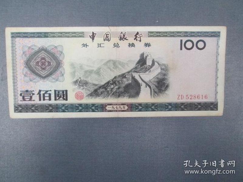 一百元:长城外汇券79年:尾号528616