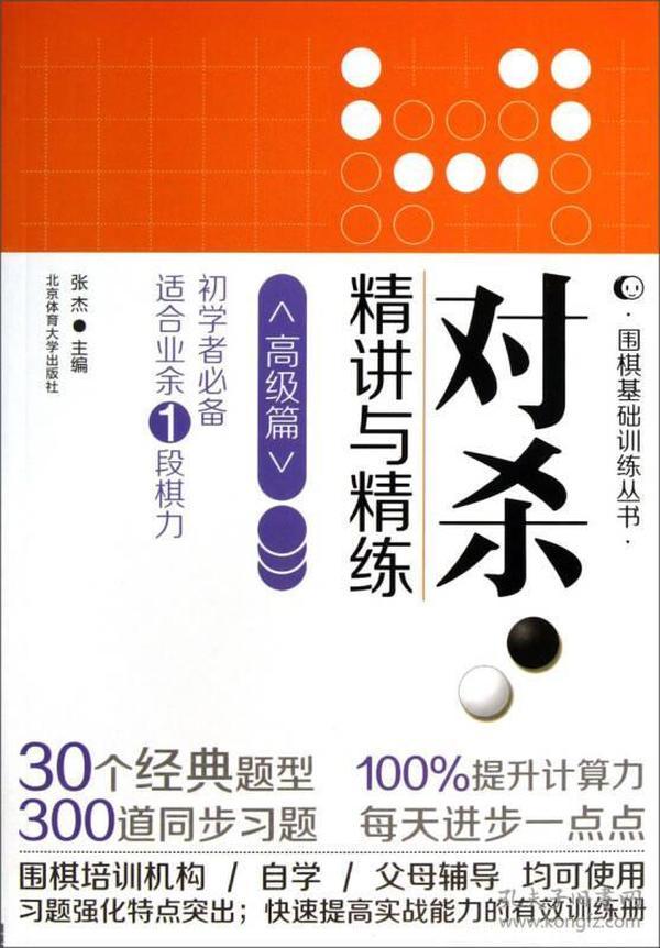 对杀 精讲与精练 高级篇 专著 张杰主编 dui sha jing jiang yu jing lian
