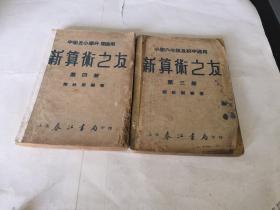 新算术之友(第三.四册)民国38年版