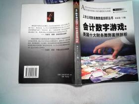 会计数字游戏:美国十大财务舞弊案例剖析