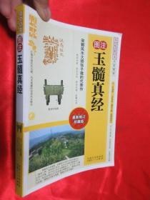 传统数术名家精粹:玉髓真经(最新修订珍藏版)      【小16开】