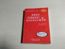 多恩布什〈宏观经济学〉(第10版)笔记和课后习题详解