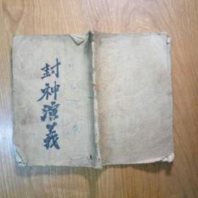 绘图足本封神演义:第十二卷(民国石印本)