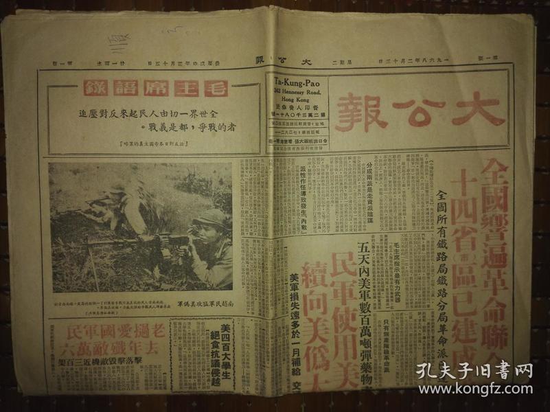 大公报 1968年2月13号,