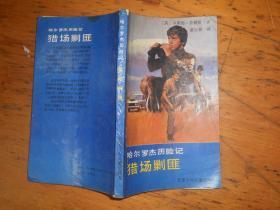 哈尔罗杰历险记:猎场剿匪【1989年10月一版一印】