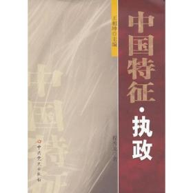 中国特征 执政