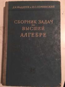 俄文原版:高等代数习题汇编