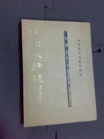 潮州人物志 作者马庆柱钤印签赠本