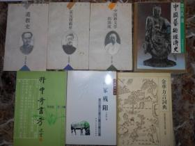 (二十世纪国学丛书)道教史