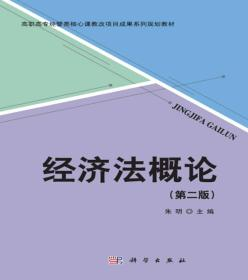 经济法概论(第二版)