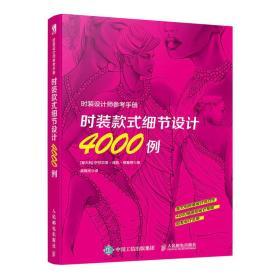 时装设计师参考手册——时装款式细节设计4000例