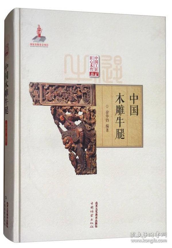 中国木雕牛腿: