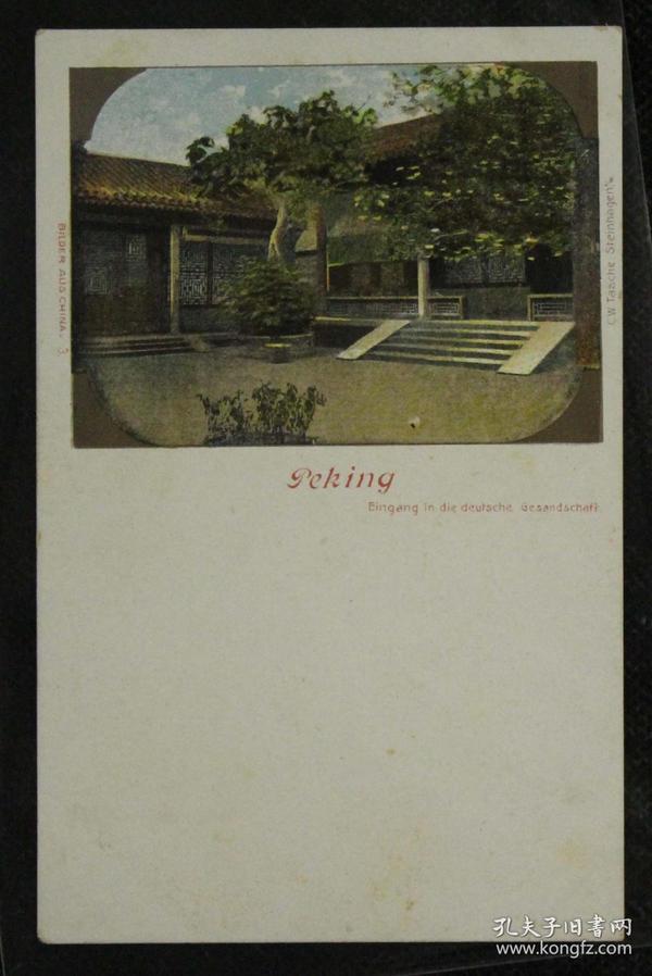 清带北京德国领事馆前门明信片一件