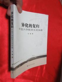 异化的复归:中国大学教育生态体察         【小16开】