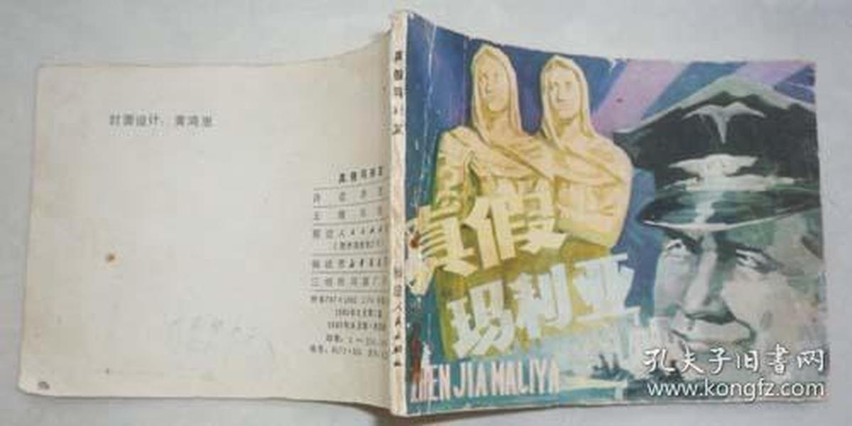 真假玛利亚(20.6万册)