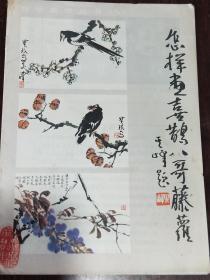 自然美术丛书(6-8三册合售)6:怎样画麻雀芙蓉鸟     ,7:怎样画卷丹太平鸟    ,8:怎样画喜鹊八哥藤萝