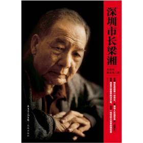 深圳市长梁湘:他的一生充满争议