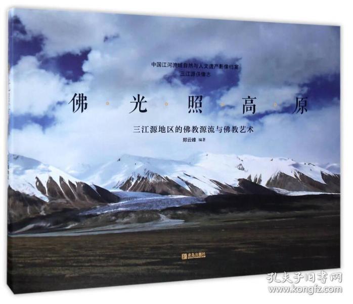 佛光照高原:三江源地区的佛教源流与佛教艺术