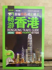 畅游香港(第2版)2018.9重印