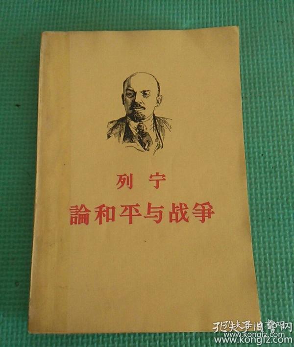 列宁论和平与战争