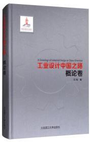 工业设计中国之路:概论卷:Overview