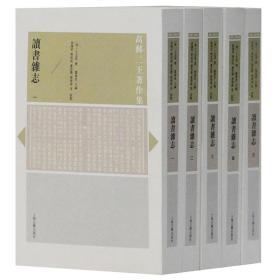 新书--高邮二王著作集:读书杂志(全五册)