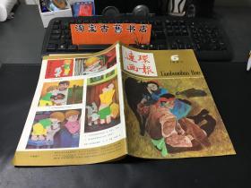 连环画报  (1984. 6)
