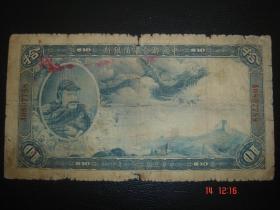 中国联合准备银行大龙票拾圆10元民国27年号A0807788