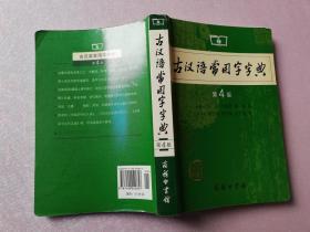 古汉语常用字字典(第4版)【实物拍图 扉页有签字】