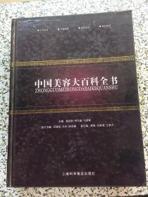 中国美容大百科全书