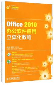 9787115373922Office 2010办公软件应用立体化教程