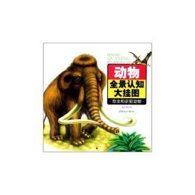 儿童动物全景认识大挂图:恐龙和史前动物