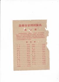 50年代戏剧单:【淮南市京剧团】{响马传}沈世启等名家