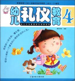 幼儿礼仪教育 4