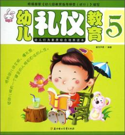 幼儿礼仪教育 5