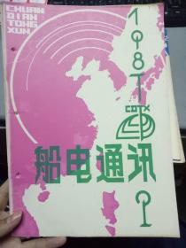 《船电通讯 1987.2》从日本船电设备的现状看我国船电设备的发展、美国节能技术研究动向、新颖的船用火灾探测报警系统.....