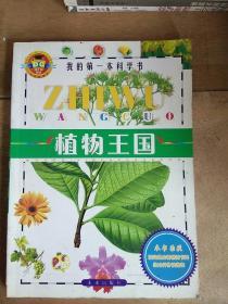 我的第一本科学书植物王国