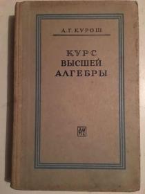 俄文原版:高等代数教程