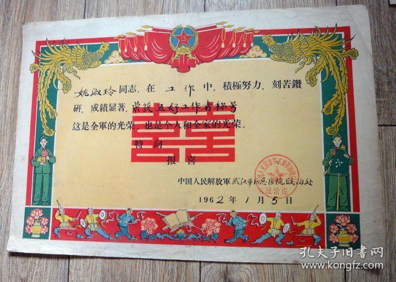 1962年中国人民解放军武汉军区总医院政治处