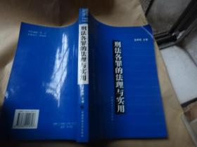 刑法各罪的法理与实用 作者 : 宣炳昭 签名赠送 著名刑法教授李希慧