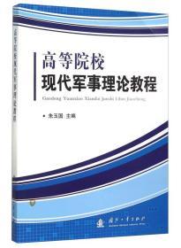 9787118104295高等院校现代军事理论教程