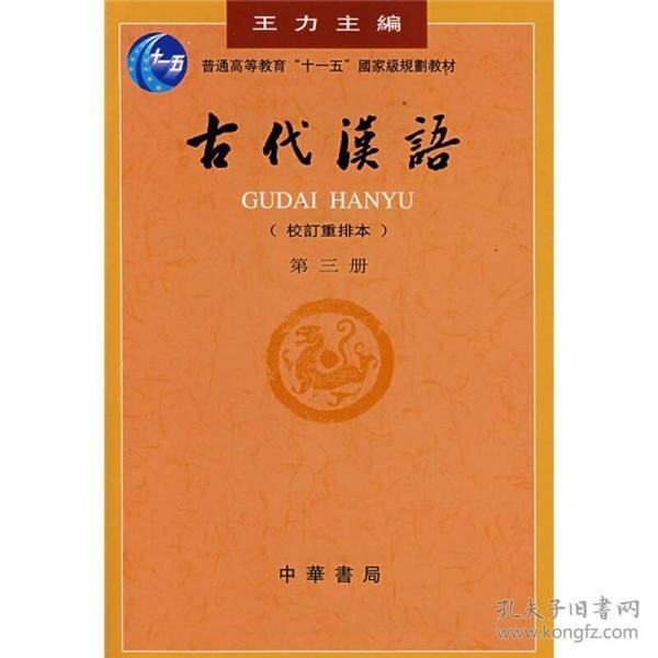 古代汉语 第3册:校订重排本