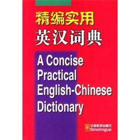 精编实用英汉词典