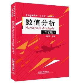 数值分析Numerical Analysis(第2版)